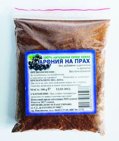 Aronia powder 100g